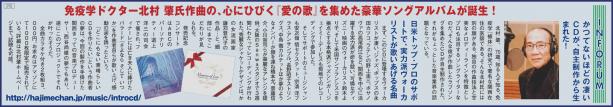 産経新聞朝刊に掲載された記事を拡大して見る
